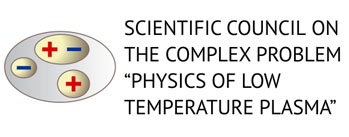 Scientific Council on the Complex Problem Physics of Low Temperature Plasma